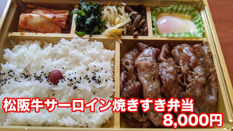 松阪牛サーロイン焼きすき弁当